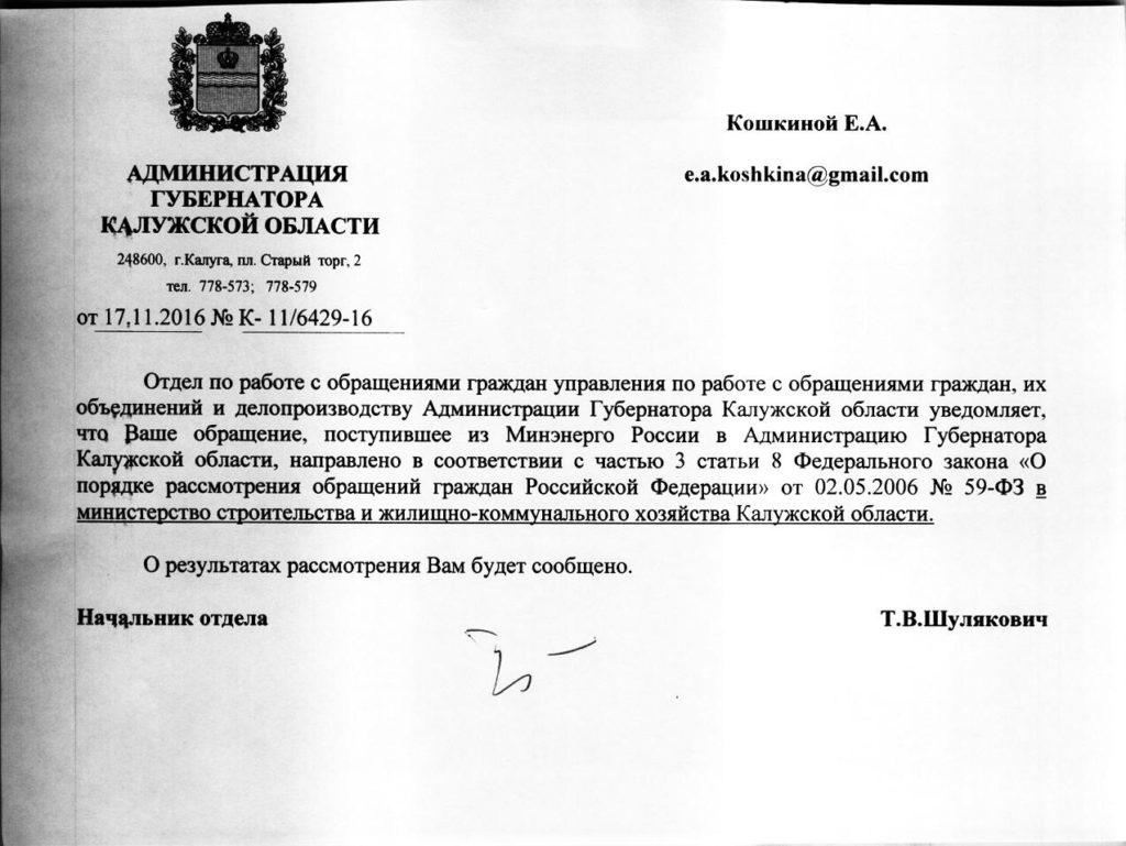 Письмо из Администрации Губернатора Калужской областиПисьмо из Администрации Губернатора Калужской области